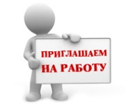 Работа и вакансии Россия/Ингушетия